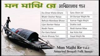 Mon Majhi Re | Folk Songs | ১৪ টি বাংলা লোকসঙ্গীত | Rathindra Nath Roy | Parikshit Bala & Others