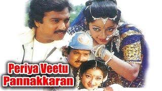 Periya Veetu Pannakkaran || Full Tamil Movie || Karthik , Kanaka , M.N.Nambiar , S.S.Chandran