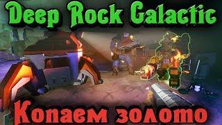 КРУТЫЕ копатели ПЛАНЕТ - Deep Rock Galactic Стрим Обзор