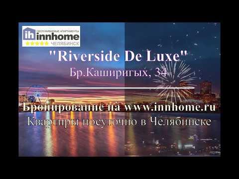 Квартиры посуточно Челябинск Riverside De Luxe