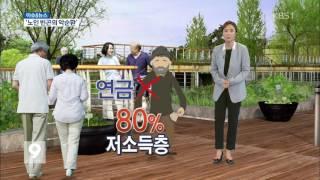 [이슈&뉴스] 고령사회 '충격'…은퇴하면 빈곤층 전락
