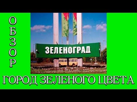 город зеленоград знакомства