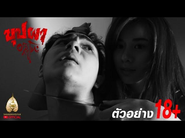 ตัวอย่าง บุปผาอาริกาโตะ (Official Trailer 2)