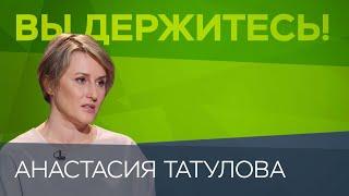 Анастасия Татулова: «Мы медленно уплываем в 90-е» // Вы держитесь!