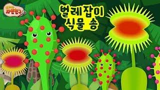 벌레잡이식물송ㅣ파리지옥 끈끈이주걱 식충식물 유아 학습 동요 키즈송 차에서 들려주는 노래 [유라와 자연친구]