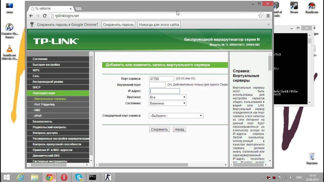Как открыть порт на роутере tp-link wr841n (для игрового сервера)