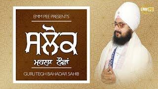 ਸਲੋਕ ਮਹਲਾ ੯ - Saloks of Guru Tegh Bahadur Ji