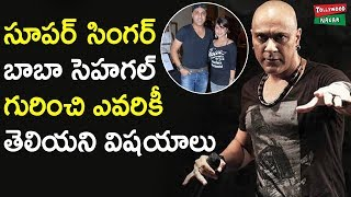 Unknown And Interesting Facts About Singer Baba Sehgal | Tollywood Nagar