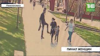 В Нижнекамском парке «Семья» мужчина нападал на женщин и наносил им удары ногой | ТНВ