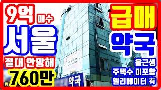 서울 9억 급매물 약국 절대안망해❗ 올근생 경전철 호재…