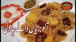 Aloo Vadiyan Walay Chawal آلو وڑیاں والے چاول Potato Badiyan Rice Best Recipe (Punjabi Kitchen)