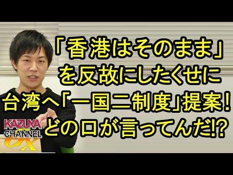 香港の「言論の自由」奪っといて、台湾に「一国二制度」持ちかけるって… どの口が言ってんだ!?