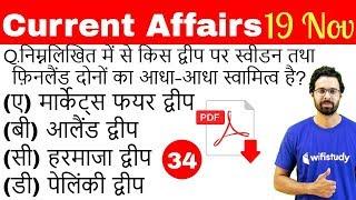 5:00 AM - Current Affairs Questions 19 Nov 2018   UPSC, SSC, RBI, SBI, IBPS, Railway, KVS, Police