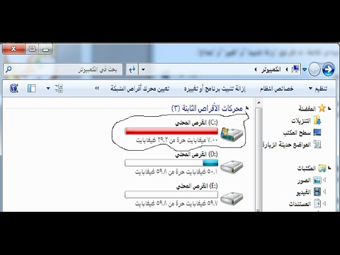 حل مشكلة امتلاء القرص C من غير سبب معروف في ويندوز 7 8 9 10 Xp Youtube