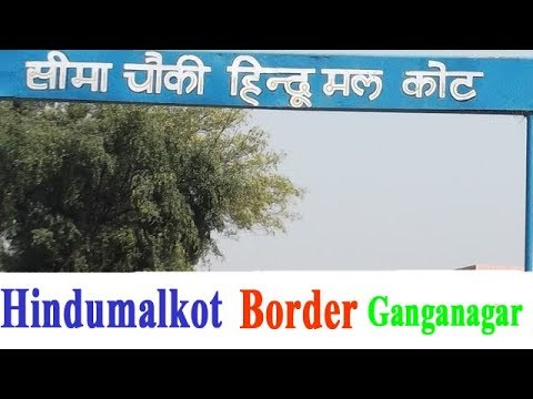 Hindumalkot Indo Pak Border Post / To Be Developed As / Tourist Destination as /  Bagha Border Post