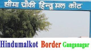 Indo Pak Border Post/  Hindumalkot To Be Developed As / Tourist Destination Like/  Bagha Border Post
