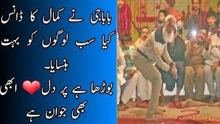Old man amazing funny dance move😂  دم ہےتوہنسی روک کے دکھاو ہاہاہا