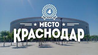 ~ Фильм МЕГА ТУР №1 (Юг России) ~ Серия №4 ~ Краснодар ~