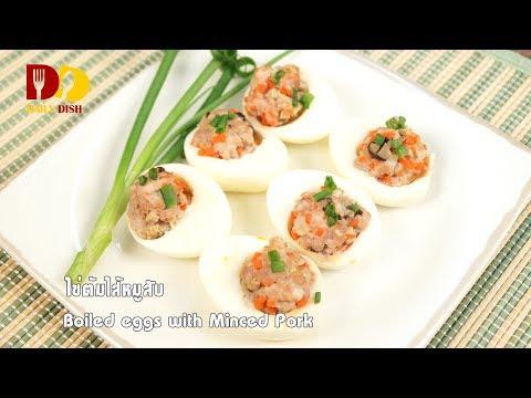 Boiled eggs with Minced Pork | Thai Food | ไข่ต้มไส้หมูสับ - วันที่ 19 Feb 2018