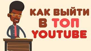 Оптимизация видео на YouTube | Как выйти в топ? | Полезные советы