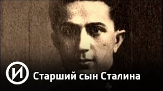 "Старший сын Сталина | Телеканал ""История"""
