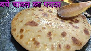 बचे हुए चावल से कैसे बनाए टेस्टी पराठा - 5 Minute Rice & Potato Paratha