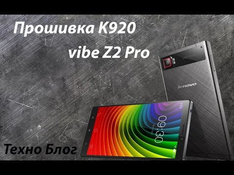 Lenovo K920 vibe z2 Pro - прошивка, прошивка модуля связи