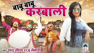 2019 का ये गाना पुरे राजस्थान में धूम मचा देगा | बाबू बाबू करबाली | Latest Rajasthani Fagan Song |HD