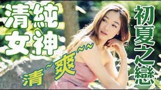 【约拍】—— 清纯女神,给你初夏之恋~~爽~