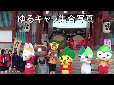 ゆるキャラ集合写真撮影 in 防府天満宮 節分祭・牛替神事2014