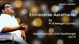 EBINESARAE - Pr..Reegan Gomez - Tamil Christian Song HD