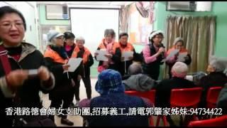 香港路德會婦女支助團=梁季彝夫人安老院聖誕團契 2014年