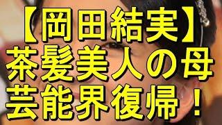 【関連動画】 岡田結実、初CMで初キスシーン披露 『住宅情報サイト「HOM...