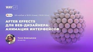 After Effects для веб-дизайнера: анимация интерфейсов
