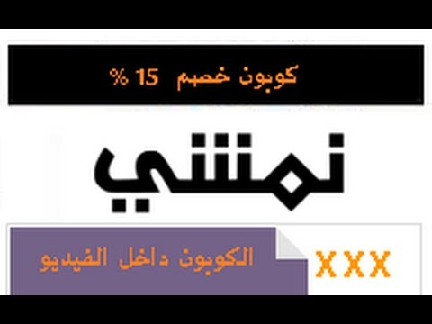 7f00a27dd كوبون خصم 15% من موقع نمشي - YouTube