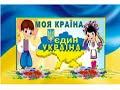 Видео - Над Україною