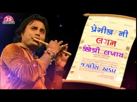 Premika Ni Lagan Kankotari Lakhay | Full DJ Song | Jagdish Thakor | Popular Gujarati Song