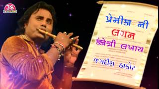 Premika Ni Lagan Kankotari Lakhay | Full DJ Song | Jagdish Thakor | Popular Gujarati Song