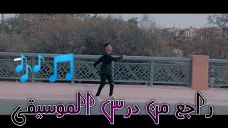 اجمد حالة واتس محمد خالد راجع من درس الموسيقى 🎶🎵