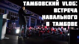 Тамбовский VLOG: встреча Навального в Тамбове