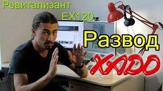 XADO ревитализант EX120 для КПП - самый честный тест!