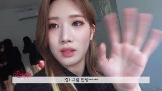 이달의소녀탐구 #495 (LOONA TV #495)