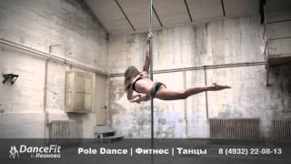 Pole Dance Уроки Обучение в Иваново