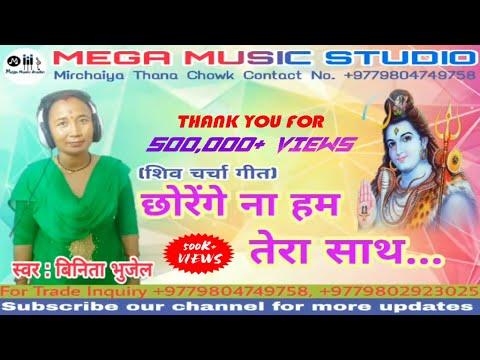 New Shiv Charcha Song | छोरेंगे ना हम तेरा साथ | Binita Bhujel | Chhorenge Na Hum Tera Sath | Mega