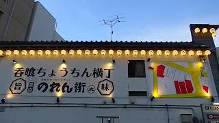 大塚【上木屋】セクシー女優と大塚のれん街梯子酒 セクシー中華 検索動画 9