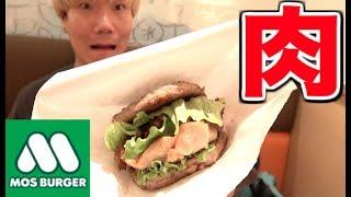 【1日だけの限定メニュー】モスバーガーのにくにくにくバーガーにかぶりつく!!【肉の日】