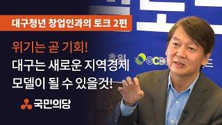 [국민의당] 대구청년 창업인과의 토크 2편 - 위기는 …