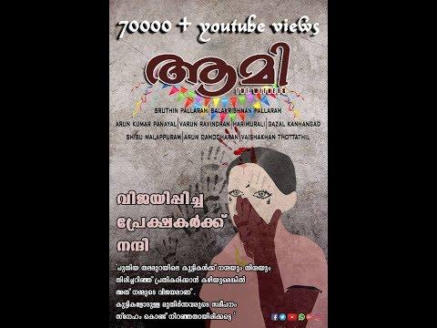 Aami (ആമി) | Malayalam Short Film 2017 HD