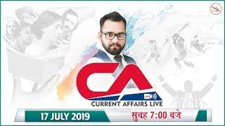 17 July 2019 | Current Affairs Live at 7:00 am | UPSC, SSC, Railway, RBI, SBI, IBPS
