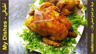 دجاج محشي بالارز - طريقة عمل الدجاج المحشي بالأرز - دجاج محشي في طنجرة الضغط   دجاج محشي ومشوي